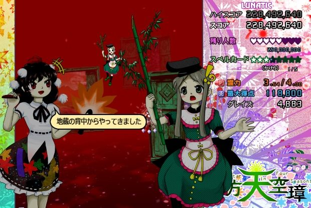 touhou how to put a patch